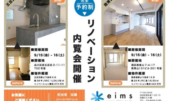 9月15日(金)、16日(土) 2物件同時に内覧会を行います!(@五反田、@南青山)の画像