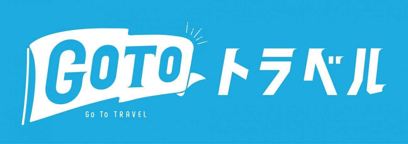 【Go Toトラベルキャンペーン対象施設に認定されました!】の画像